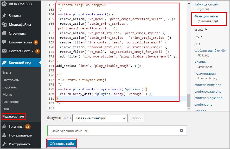 Помещаем код в function.php