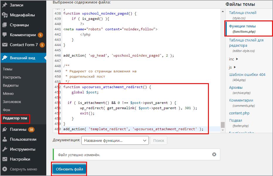 Правка function.php