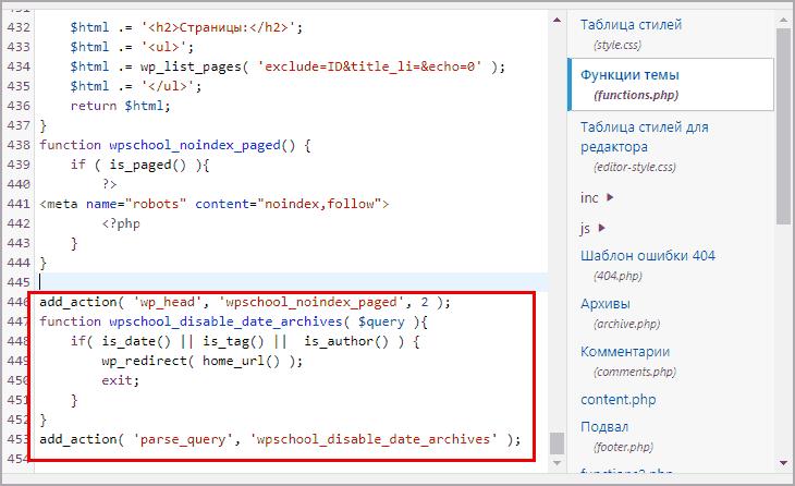 Отключение архивов с помощью кода в WordPress