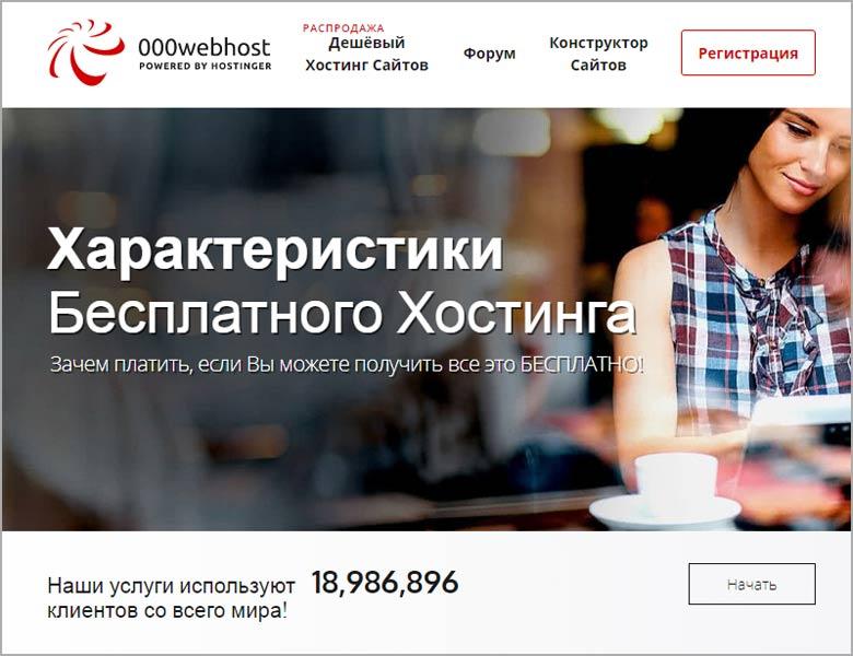 Хостинг ru.000webhost
