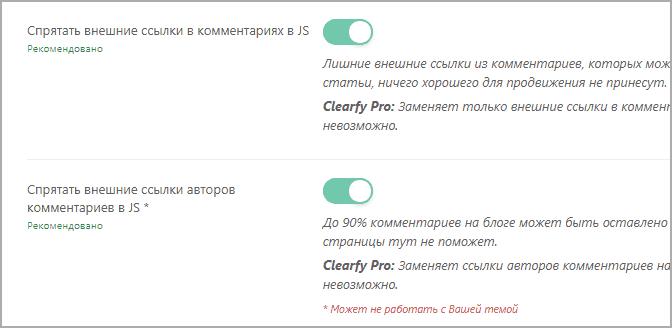 Clearfy маскировка в тексте и заголовке обсуждения