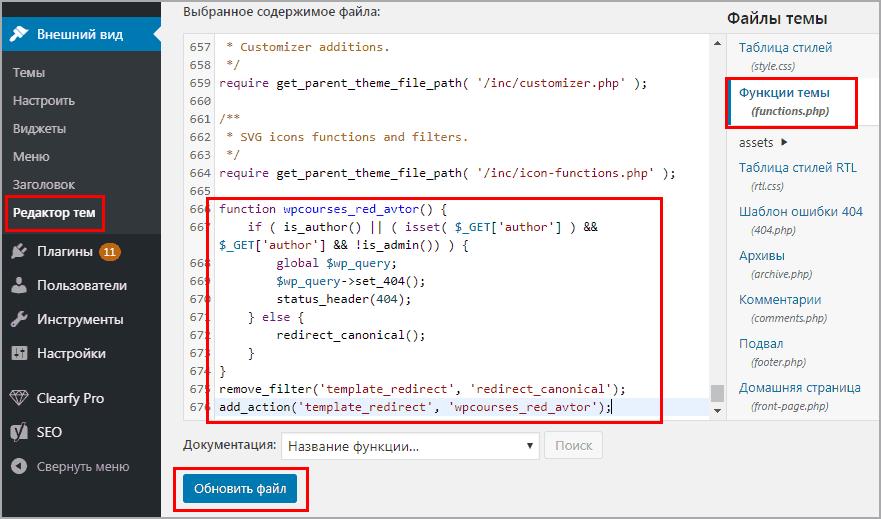 Код для redirection на главную страницу