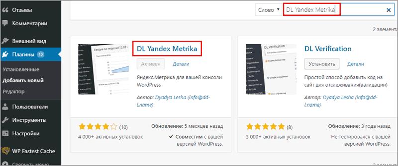 Поиск dl yandex через админку