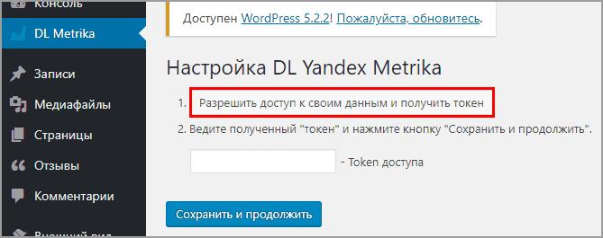 Кнопка разрешения доступа