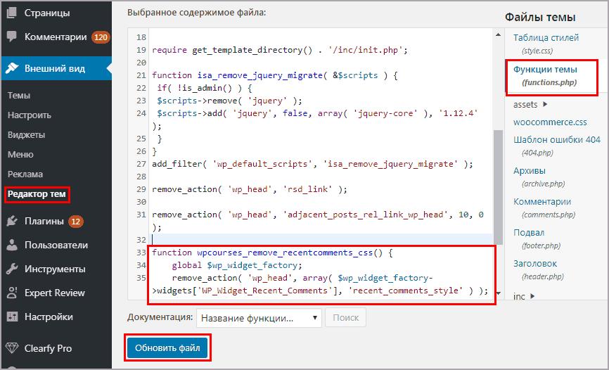 Прописываем инструкцию в WordPress
