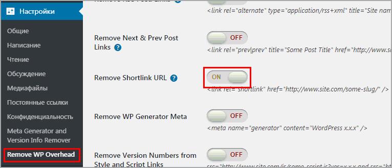 Нажимаем на remowe shortlink url в WordPress