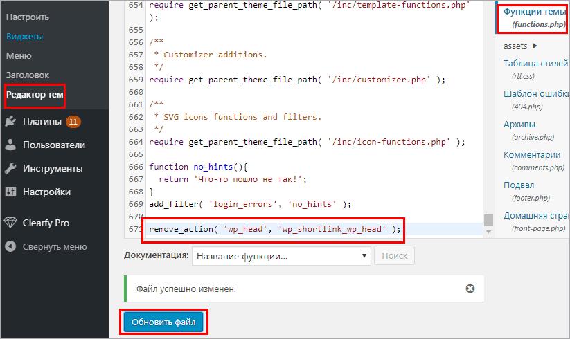 Прописываем инструкцию в function.php