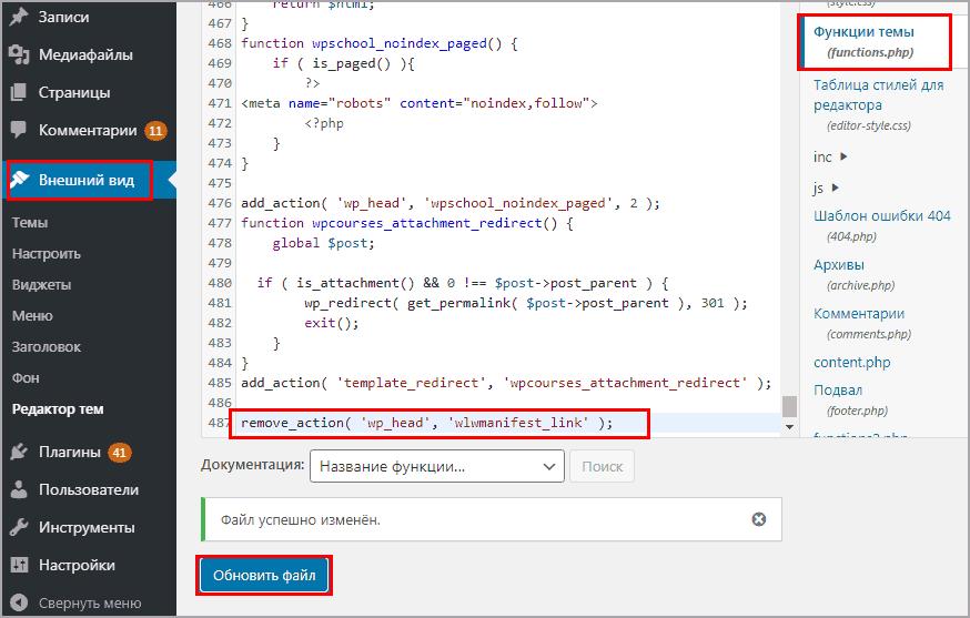 Записываем код в function.php