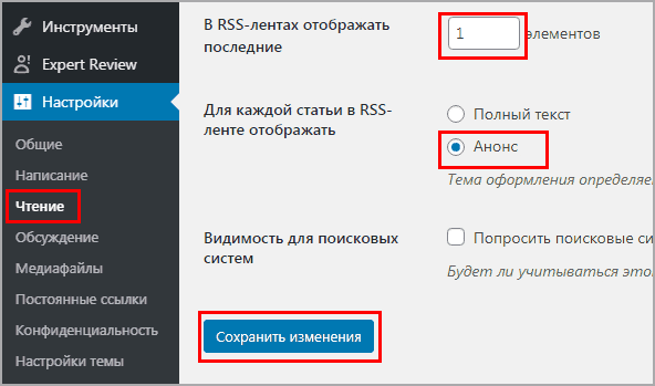 Раздел чтение WordPress