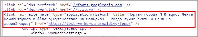 Link в исходном html