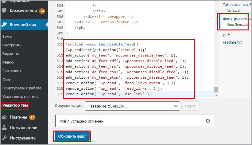 Прописываем инструкцию удаления rss в function