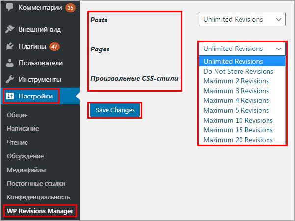 Выставляем параметры в revision manager