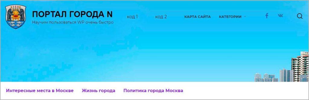 Шапка сайта
