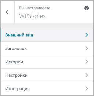 Панель WPStories