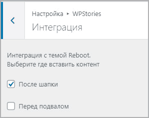 Внедрение WPStories в шаблон.