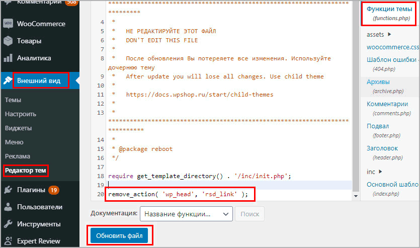 PHP для отключения rsd