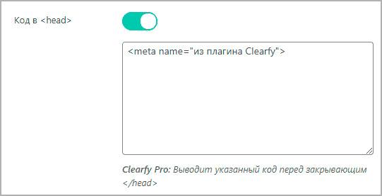 Настройка вставки кодов в clearfy
