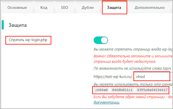 Защита документа логина и пароля.