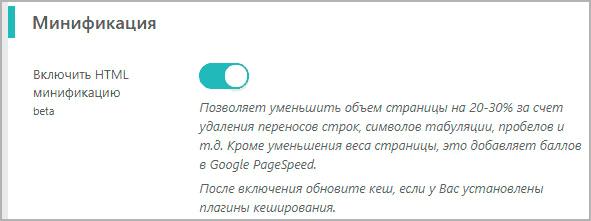 Возможность минификации в Clearfy.