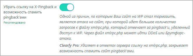 Отключить пинги в clearfypro.