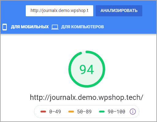 Pagespeed insights для гаджетов.