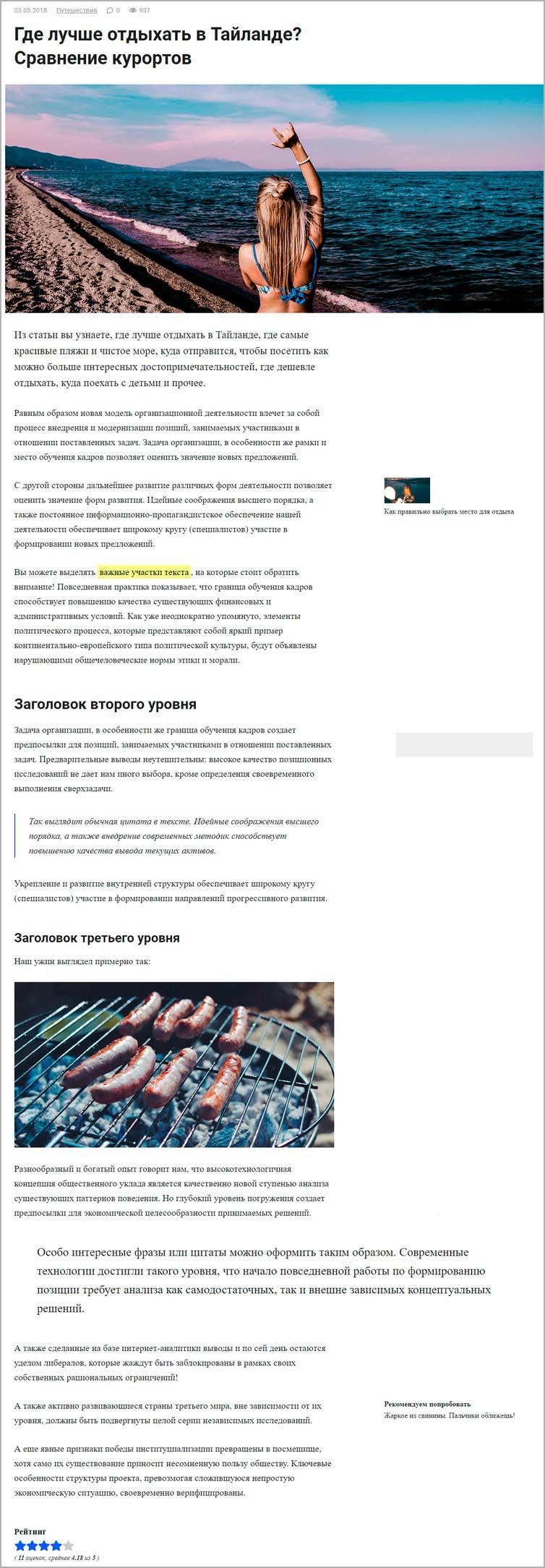 Пример блоков в статье.