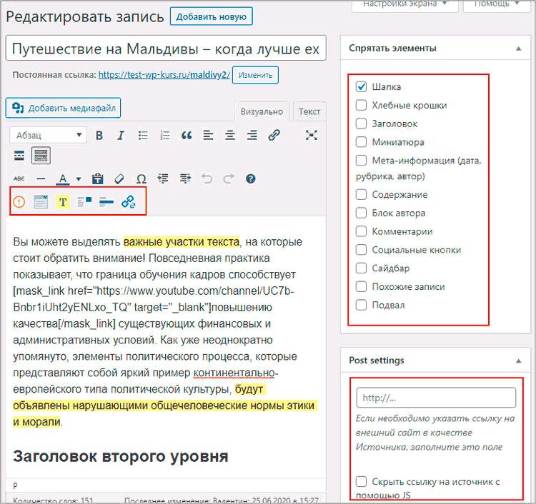 Дополнительные инструменты при написании материала в WordPress.