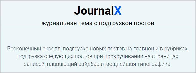 JournalX